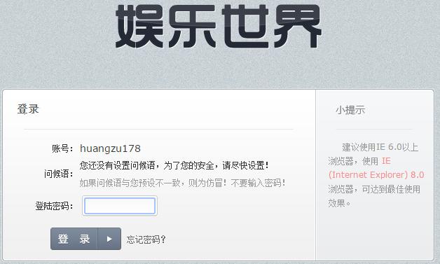 第二步:输入世爵娱乐登陆密码